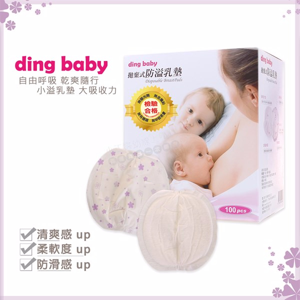 《ding baby小丁婦幼》線上婦幼展-最便宜的拋棄式防溢乳墊/買3送1/400片只要597元_img_1